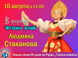 Людмила Стаканова в программе «Музыка души» на Радио «Голоса планеты»