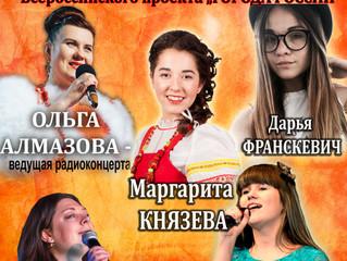 28 июля в 20:00 – новый радиоконцерт на волнах Радио « ГОЛОСА ПЛАНЕТЫ»