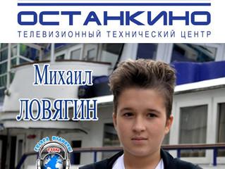 Михаил Ловягин в проекте «Привет! Это – я!» на Останкино и на Радио «Голоса планеты»