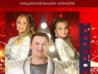 Игорь Раин и группа Шарман 8 декабря в Москве в Новогоднем концерте-съёмке на Первом российском наци