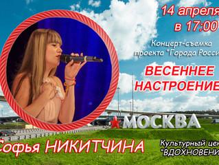 Софья Никитчина – участница концерта-съемки финалистов проекта «Города России» - «Весеннее настроени