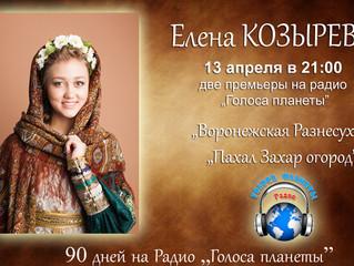 Елена Козырева в весеннем радиоконцерте на Радио «Голоса планеты»