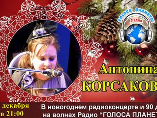 Антонина КОРСАКОВА 90 дней на волнах Радио «Голоса планеты»