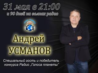 """Андрей Усманов - специальный гость и победитель конкурса Радио """"Голоса планеты"""""""