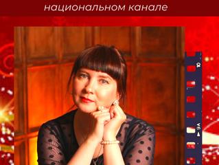 Юлия ЛАРУДА в Новогоднем концерте-съёмке на Первом российском национальном канале