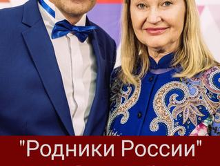 Татьяна Огнева и Александр Сальников – Дуэт «Родники России» на волнах Радио «Голоса планеты» в День