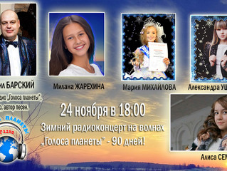 В новом радиоконцерте - Милана Жарехина, Александра Ушакова, Мария Михайлова и Алиса Семчук