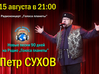 Петр СУХОВ на Радио «Голоса планеты»