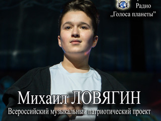 Презентация диска Михаила Ловягина!