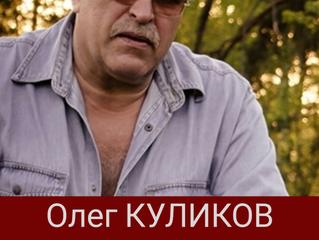 Олег КУЛИКОВ на волнах Радио «Голоса планеты» в День любви, семьи и верности!