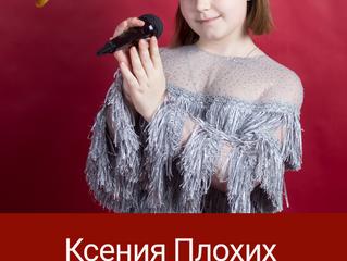 Ксения ПЛОХИХ в проекте «ПЕСНИ ПОБЕДЫ-2019» и на волнах Радио «Голоса планеты»