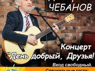 Весенний концерт Дмитрия ЧЕБАНОВА «День добрый, Друзья!»