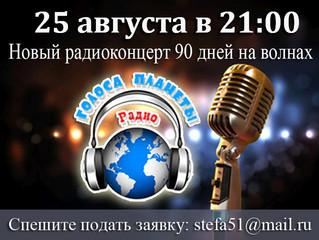Приглашаем в проект Радио «Голоса планеты»!