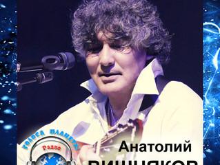 АнатолийВИШНЯКОВс новогодним концертом наРадио«Голосапланеты»
