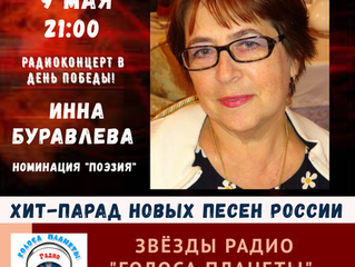 """Инна БУРАВЛЕВА в проекте """"Хит-парад"""" на Радио """"Голоса планеты"""" в День Победы!"""