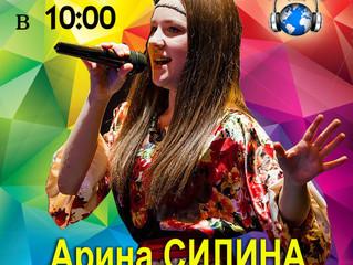 Арина Силина на волнах Радио «Голоса планеты»
