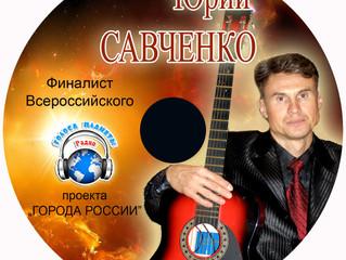 Юрий Савченков музыкальном диске «ГОРОДА РОССИИ» и на волнахРадио«Голосапланеты»