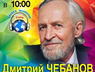 Дмитрий Чебанов на волнах Радио «Голоса планеты» и в праздничном концерте ко Дню России