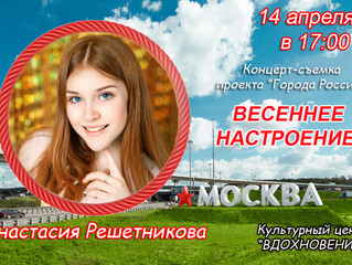 Анастасия Решетникова – участница Концерта-съемки финалистов проекта «Города России» - «Весеннее нас