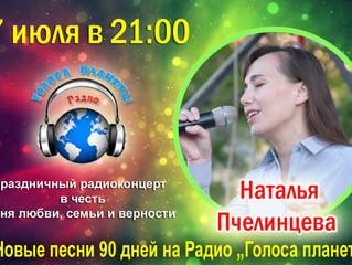 Наталья Пчелинцева на волнах Радио «Голоса планеты»
