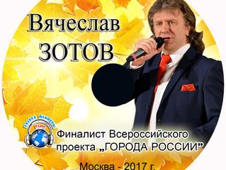 Вячеслав ЗОТОВ в музыкальном диске «ГОРОДА РОССИИ» и на волнах Радио «Голоса планеты»