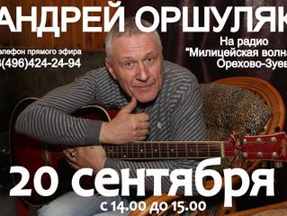 20 сентября Андрей Оршуляк на Радио «Милицейская волна»