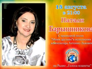 "Натали Барышникова на Радио ""Голоса планеты"""
