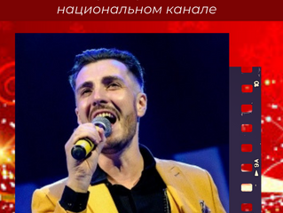 8 декабря в Москве Новогодний концерт-съемка на Первом российском национальном канале