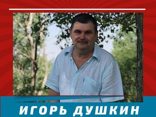 24 августа – сольный концерт Игоря Душкина в Москве!