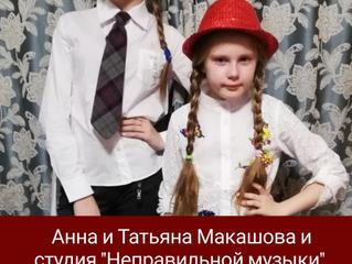 Артисты «Студии неправильной музыки» Анна и Татьяна Макашовы на Радио «Голоса планеты» в радиоконцер