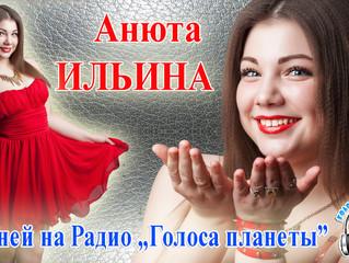 "Анюта Ильина на волнах Радио ""Голоса планеты"""
