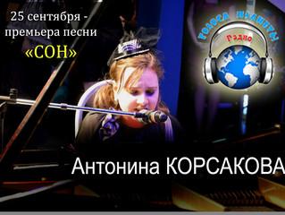 Премьера месяца – песня Антонины КОРСАКОВОЙ «СОН»