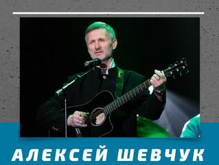 27 августа – сольный концерт Алексея ШЕВЧУКА в Москве!