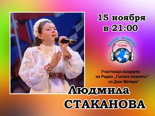 Людмила СТАКАНОВА на Радио «Голоса планеты» в честь Дня Матери!