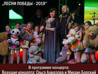 8 мая – концерт финалистов проекта «ПЕСНИ ПОБЕДЫ-2019»