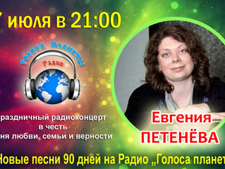Евгения Петенёва на волнах Радио «Голоса планеты»