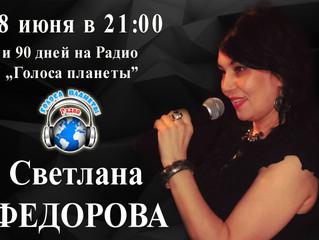 "Светлана Фёдорова на волнах Радио ""Голоса планеты"""