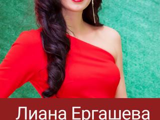 Лиана ЕРГАШЕВА на Радио «Голоса планеты» в День России!