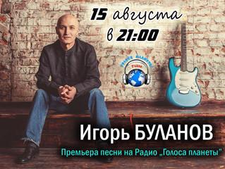 Игорь Буланов на Радио «Голоса планеты»