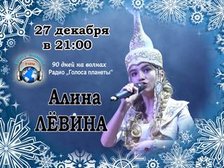 Алина ЛЁВИНА в новогоднем концерте на Радио «Голоса планеты»