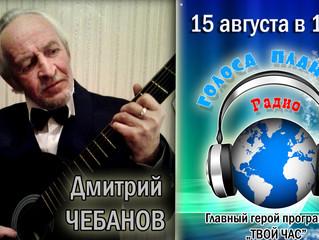 Дмитрий Чебанов в программе ТВОЙ ЧАС на Радио Голоса планеты