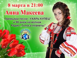 Анна Макеева в праздничном концерте на Радио «Голоса планеты»
