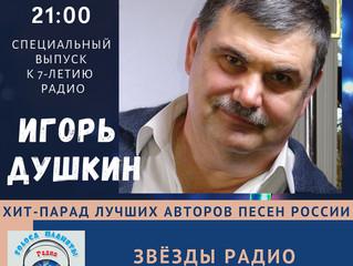 Игорь Душкин в хит-параде нашего радио!