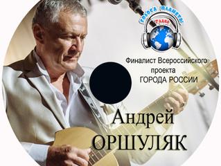 Андрей Оршуляк в новом радиоконцерте и диске Радио «Голоса планеты»
