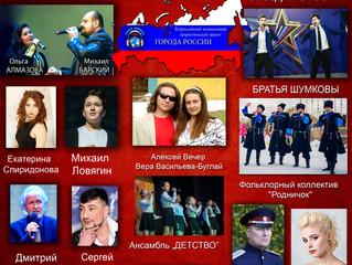 """Концерт финалистов проекта """"ГОРОДА РОССИИ""""!"""