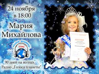"Мария Михайлова на волнах Радио ""Голоса планеты"""