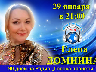 Елена Домнина с премьерой песни и 90 дней на волнах Радио «Голоса планеты»