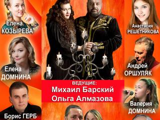 Концерт-съемка финалистов проекта «Города России» - «Весеннее настроение» с участием звезд российско