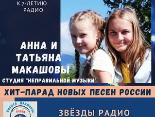Анна и Татьяна Макашовы – победители проекта «Города России» на Радио «Голоса планеты» в октябрьском