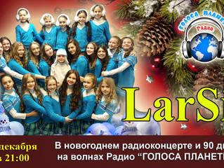 "Группа ""LarSi"" 90 дней на волнах Радио «Голоса планеты»"